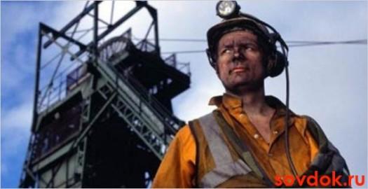 шахтёр