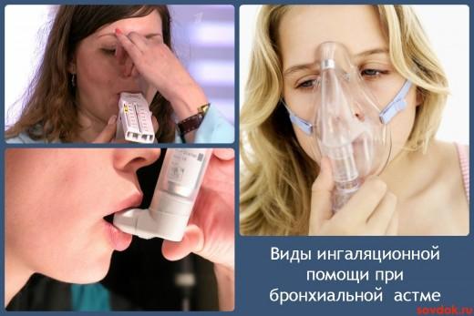 Виды ингаляционной помощи при бронхиальной астме