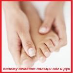 Почему немеют пальцы рук и ног