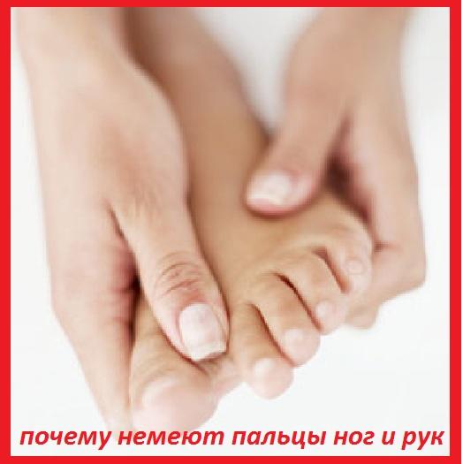 по утрам немеют руки и ноги: