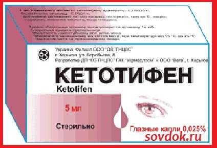 глазные капли кетотифен инструкция по применению цена