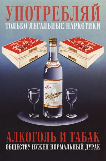 плакат пропаганда ЗОЖ