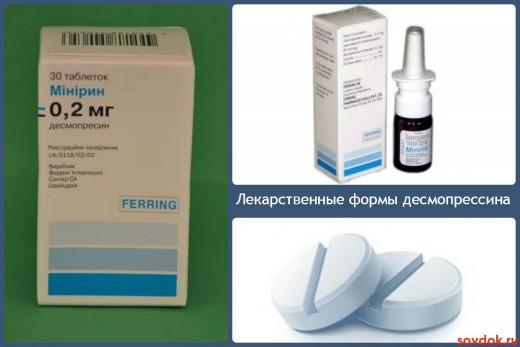 Лекарственные формы десмопрессина
