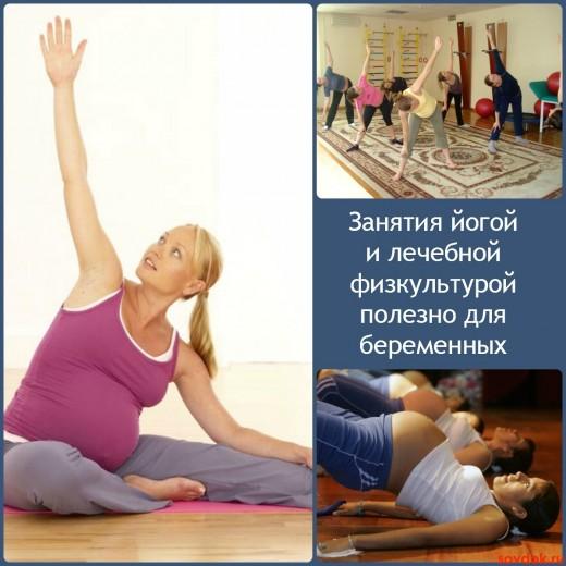 занятия йогой и лечебной физкультурой полезны для беременных