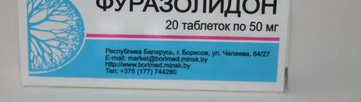 фуразолидон инструкция по применению для детей 2 года