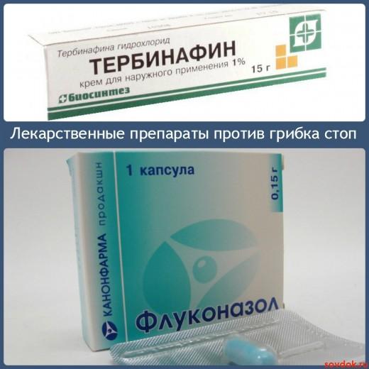 тербинафин и флуконазол против грибка стоп