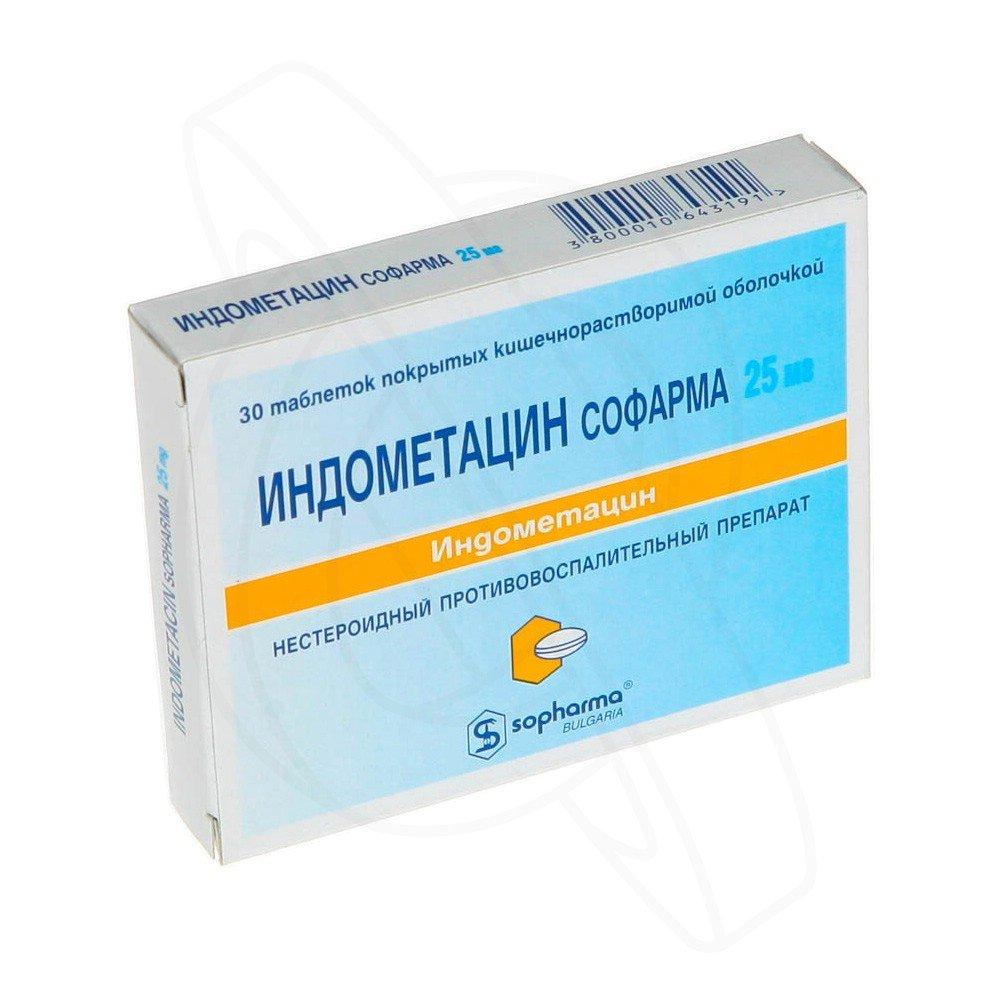 Индометацин инструкция по применению
