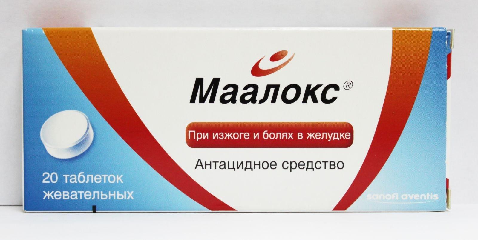 маалокс инструкция по применению таблетки цена