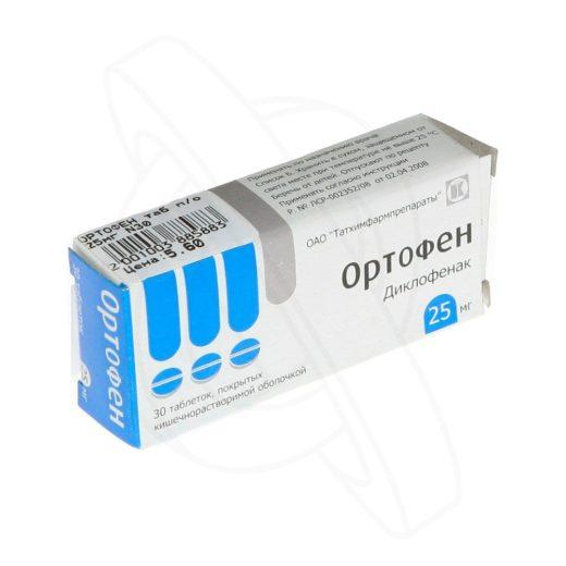 Ортофен назначение
