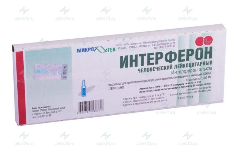 Интерферон лечение гепатита с цена