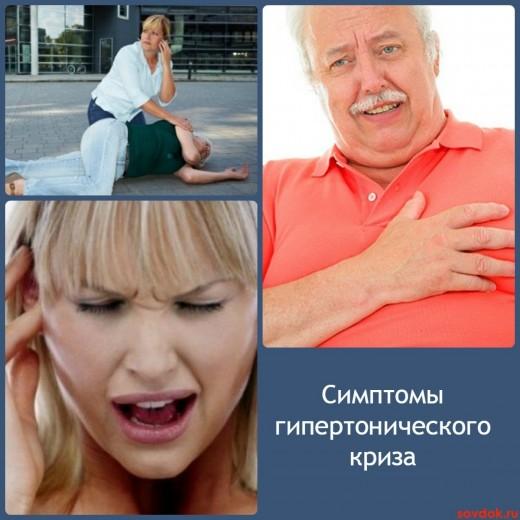 симптомы гипертонического криза