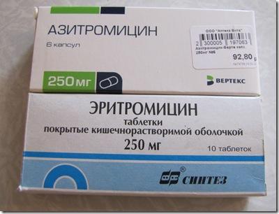 Азитромицин и Эритромицин