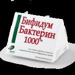 Бифидумбактерин 1000