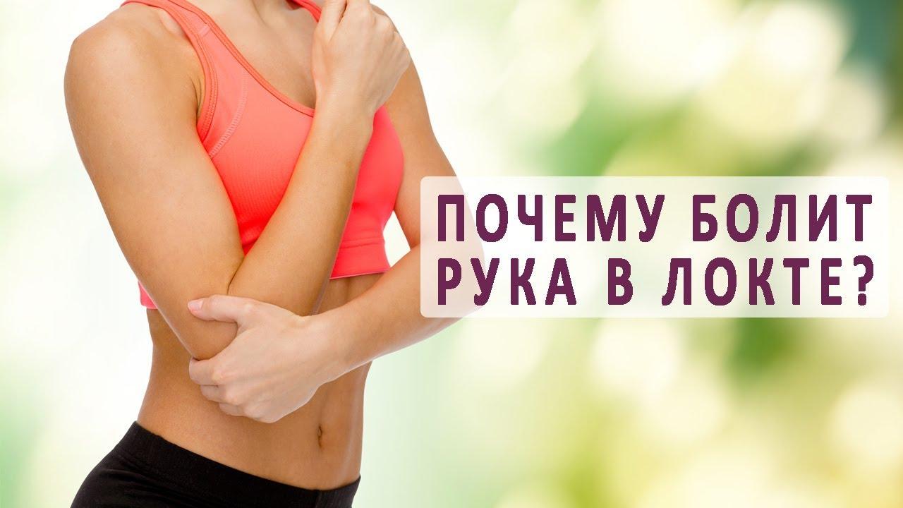 Повреждения локтевого сустава: как помочь при травме