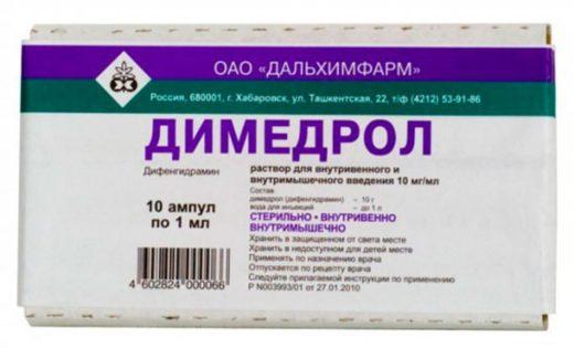 аллергия на димедрол симптомы