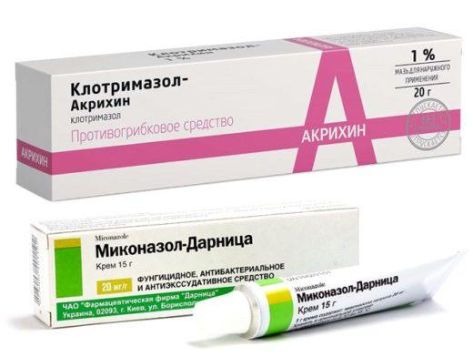 Клотримазол и Миконазол (мази)