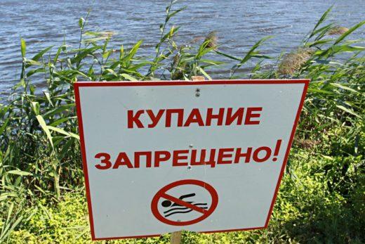 Купание запрещено — знак