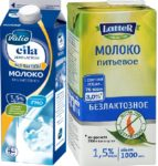 Молоко без лактозы