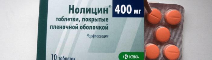 Нолицин при цистит препоръки указания за употреба на хапчета (като да пие)