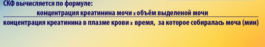 формула вычисления скорости клубочковой фильтрации, нормы СКФ