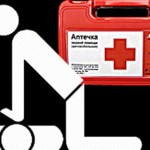 Сложности  и  проблемы оказания  первой  помощи