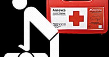 схема помощи и аптечка