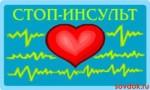 стоп-инсульт