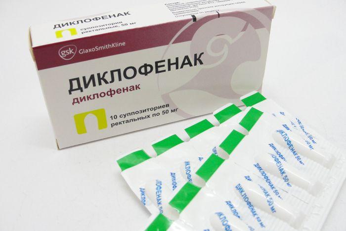 Диклофенак натрия 50мг №6 суппозитории купить в бишкеке, цена в.