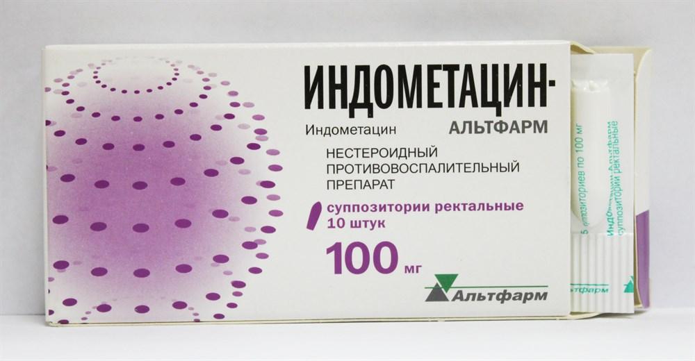 Индометациновые свечи - эффективное противовоспалительное