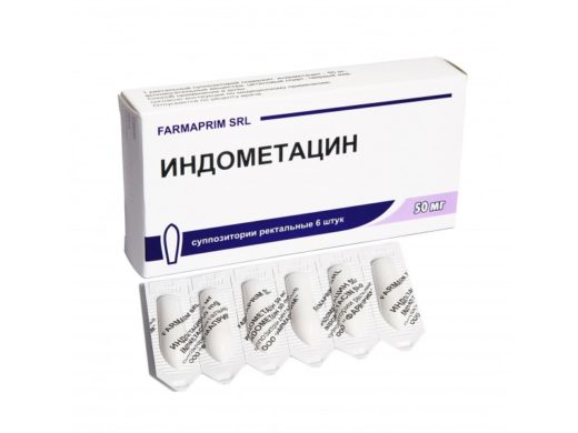 Индометацин 50 мг