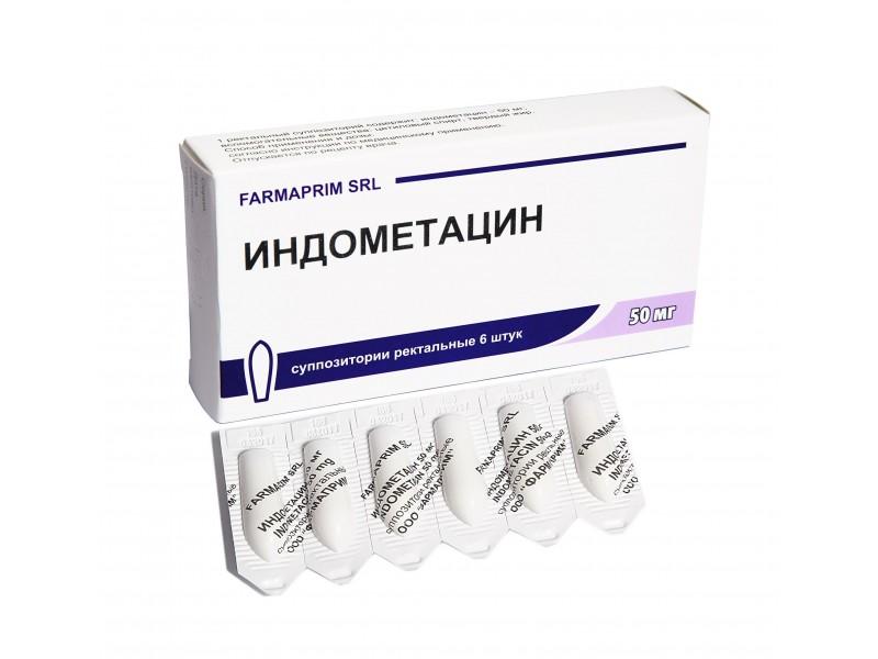 Свечи с индометацином беременным 384