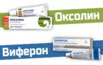Оксолин и Виферон