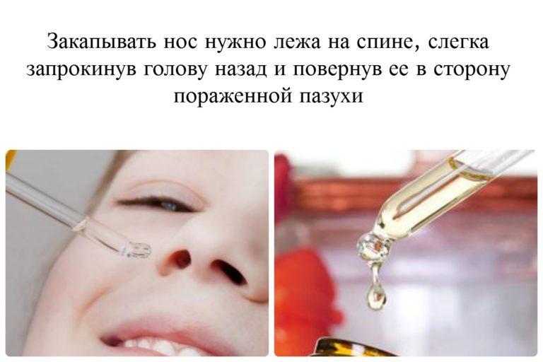 Чем в домашних условиях закапать нос ребенку